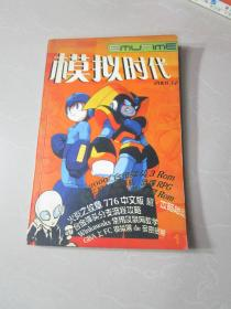游戏类:模拟时代2001012(无光盘赠品)