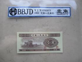 第二套人民币评级币*65真品第二套人民币53年壹角(拖拉机)180526