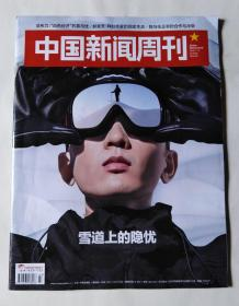 中国新闻周刊(2018年03期 雪道上的隐忧)
