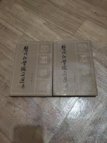 (历代印学论文选)2册全
