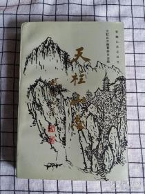 天柱山志     【一版一印】
