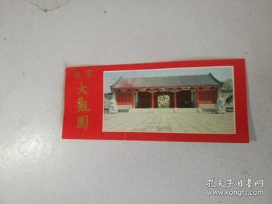 北京大观园门票
