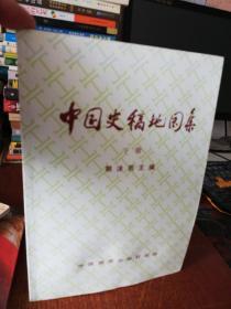 中国史稿地图集(下册)