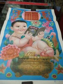 陈华民,陈晓东作宣传画,新年万福年画。76/52