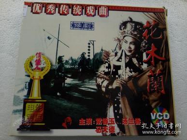H085、优秀传统戏曲VCD,【豫剧】【花木兰】,品相好,全新己开封!
