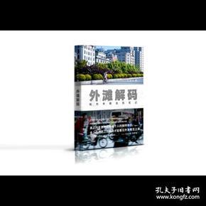 新书--外滩解码:城市考察发现笔记