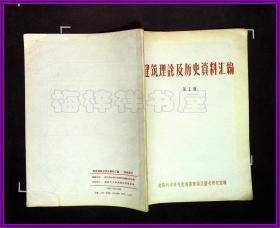 建筑理论及历史资料汇编 第1辑 创刊号