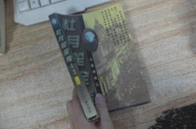 杜月笙全传(下册)
