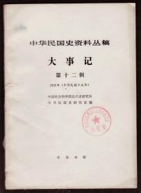 中华民国史资料丛稿:(征求意见稿) 大事记 第十二辑(1926年中华民国十五年)