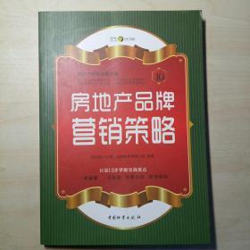 房地产无师自通手册:房地产品牌营销策略