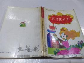 五月花公主《红仙女》童话故事集 (英)安德鲁.兰 上海译文出版社 1993年11月 32开平装