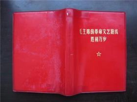 1970年36开塑皮日记本---毛主席的革命文艺路线胜利万岁---智取威虎山插页