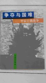 争夺与国难:甲辰日俄战争.