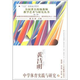 全国著名特级教师教学艺术与研究丛书(第2辑):黄昌明中学体育实践与研究