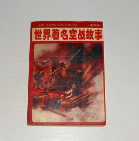 连环画--世界著名空战故事 1994年