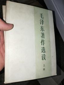 毛泽东著作选读  上下