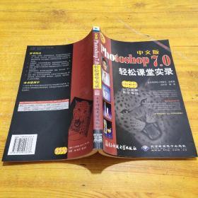 中文版Photoshop 7.0轻松课堂实录