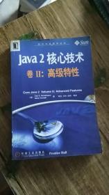 Java 2核心技术(卷Ⅱ):高级特性