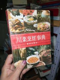 川菜烹饪事典【书架5】