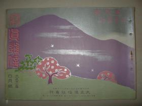 侵华画报 1922年4月《写真通信》平和记念东京博览会满蒙馆 蒙古王佐佐木的独舞台 大连市第一回民选 大连市役所
