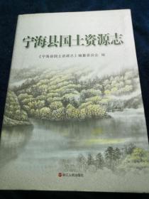 宁海县国土资源志(品好)