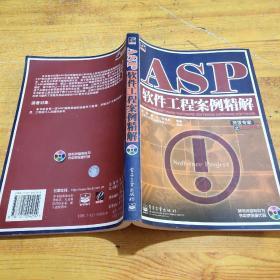 ASP软件工程案例精解