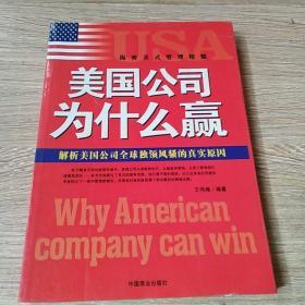 美国公司为什么赢:解析美国公司全球独领风骚的真实原因
