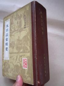《 本草品汇精要》布脊精装(大32开、1153页厚本、完整无缺,影印刻本1982年一版一印)