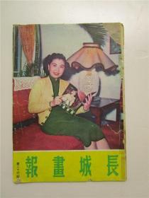 约五十年代香港早期电影杂志 长城画报 第33期 (注:该书张冠李戴,封皮是第24期,书是第33期)