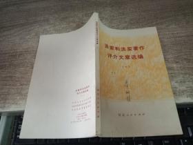 法家和法家著作评介文章选编(一)