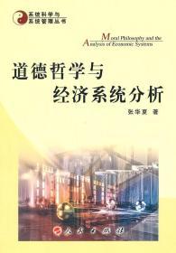 道德哲学与经济系统分析