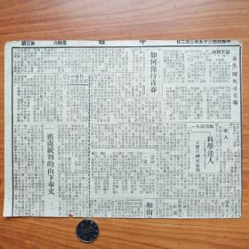 民国时期的《中报》残张