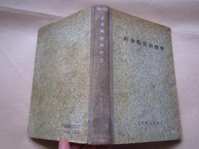 针灸临床治疗学【精装1957年一版一印】