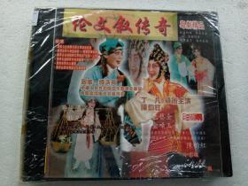 H086、优秀传统戏曲VCD,【粤剧】【伦文叙传奇】三碟装,品相好,全新未开封!