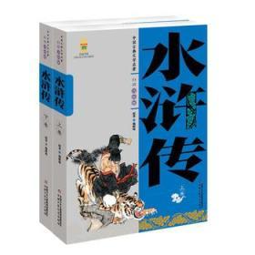 中国古典文学名著-水浒传(上下卷白话美绘版)