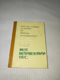 英汉医学微生物学词汇(精装)