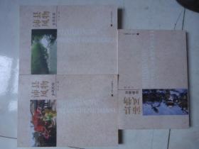 沛县风物-乡风民俗;沧桑遗迹;生态生活 全3册合售