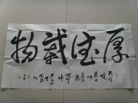 王景涛:书法:厚德载物