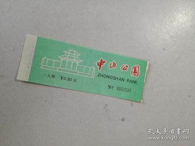 中山公园门票