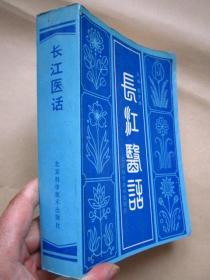 《长江医话》958页厚本