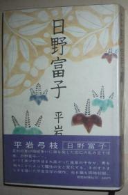 日文原版书 日野富子 (精装本) 1971 平岩弓枝  (著)