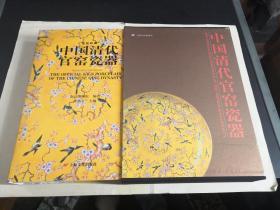 中国清代官窑瓷器(铜版全彩图,精装带函套)库存书