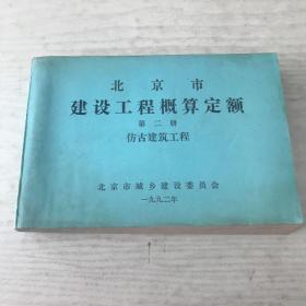 北京市建设工程概算定额第二册仿古建筑工程