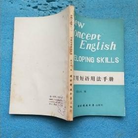 新概念英语.三.《发展技巧》常用短语用法手册