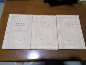 亨利四世【上中下网格本三册全】