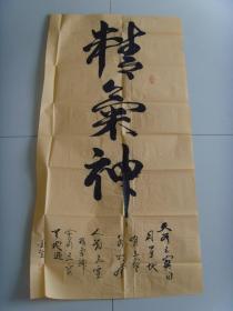 王景涛:书法:精气神