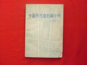 中国历代旅行家小传