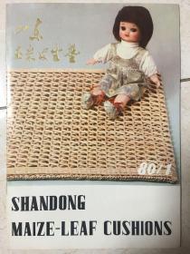 早期山东出口创汇产品册6种:绣花、草帽、柳制品、草织品、玉米皮坐垫、料珠门帘