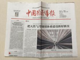 中国经济导报 2018年 3月1日 星期四 本期共12版 总第3227期 邮发代号:1-184
