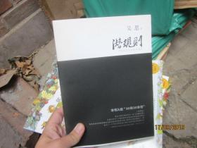 潜规则  中国历史中的真实游戏